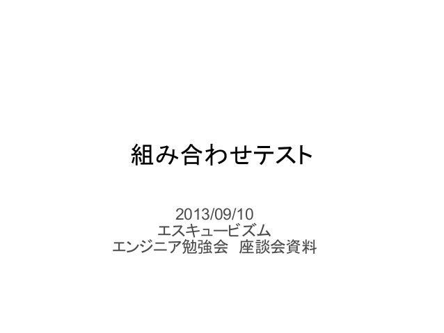 組み合わせテスト 2013/09/10 エスキュービズム エンジニア勉強会 座談会資料