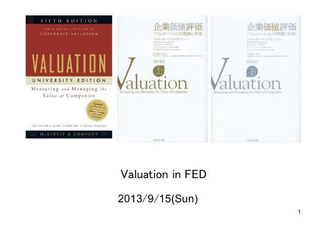 20130915 第5回valuation勉強会