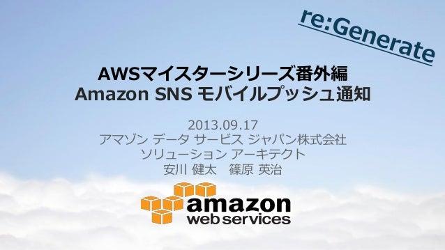 [AWSマイスターシリーズ]Amazon SNSモバイルプッシュ通知