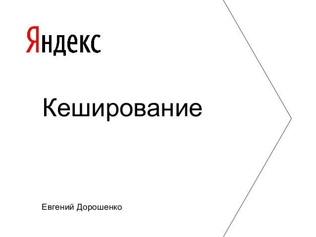 Евгений Дорошенко Кеширование