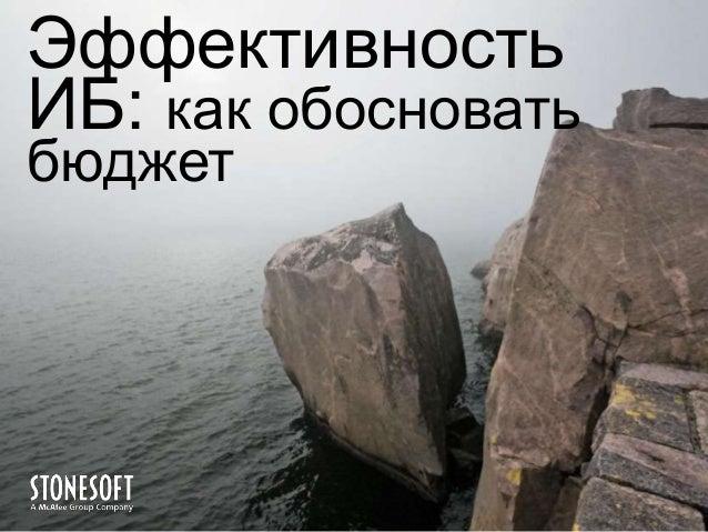 Karagedyan_Infosecurity 2013