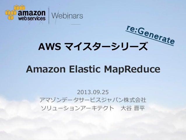 [AWSマイスターシリーズ] Amazon Elastic MapReduce (EMR)
