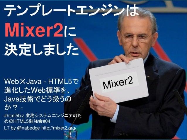 2013-09 テンプレートエンジンMixer2紹介 HTML5J&JJUG合同勉強会LT