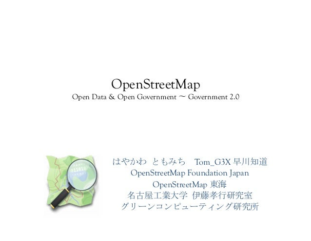 OpenStreetMap Open Data & Open Government Government 2.0 Tom_G3X OpenStreetMap Foundation Japan OpenStreetMap
