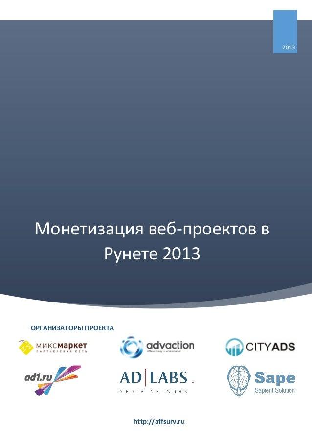 Монетизация веб-проектов в Рунете 2013