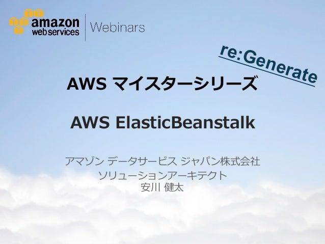 [AWSマイスターシリーズ] AWS Elastic Beanstalk