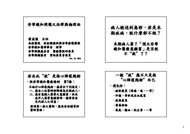 20131013 02 翁益強_安寧緩和照護之法律與倫理講義 [相容模式]