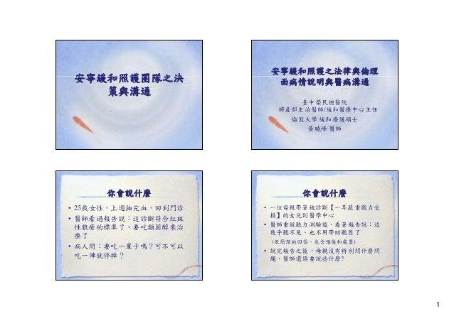 20131013 03 黃曉峰_安寧緩和照護團隊之決策與溝通 [相容模式]
