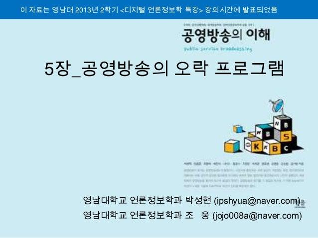 5장 공영방송의 오락 프로그램
