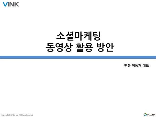특강 - ntom 이동재 대표] N-Screen 환경에 따른 VINK 소개 및 실습