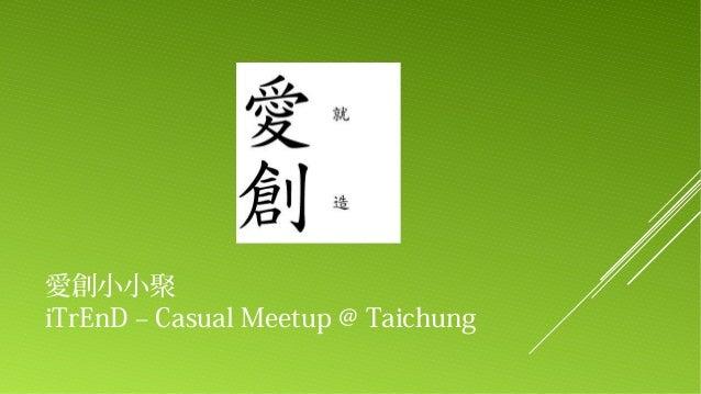 愛創小小聚 iTrEnD – Casual Meetup @ Taichung