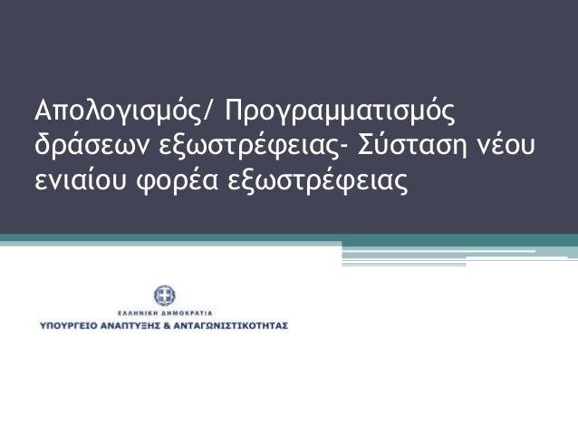 Απολογισμός & Προγραμματισμός δράσεων εξωστρέφειες - Σύσταση νέου ενιαίου φορέα εξωστρέφειας
