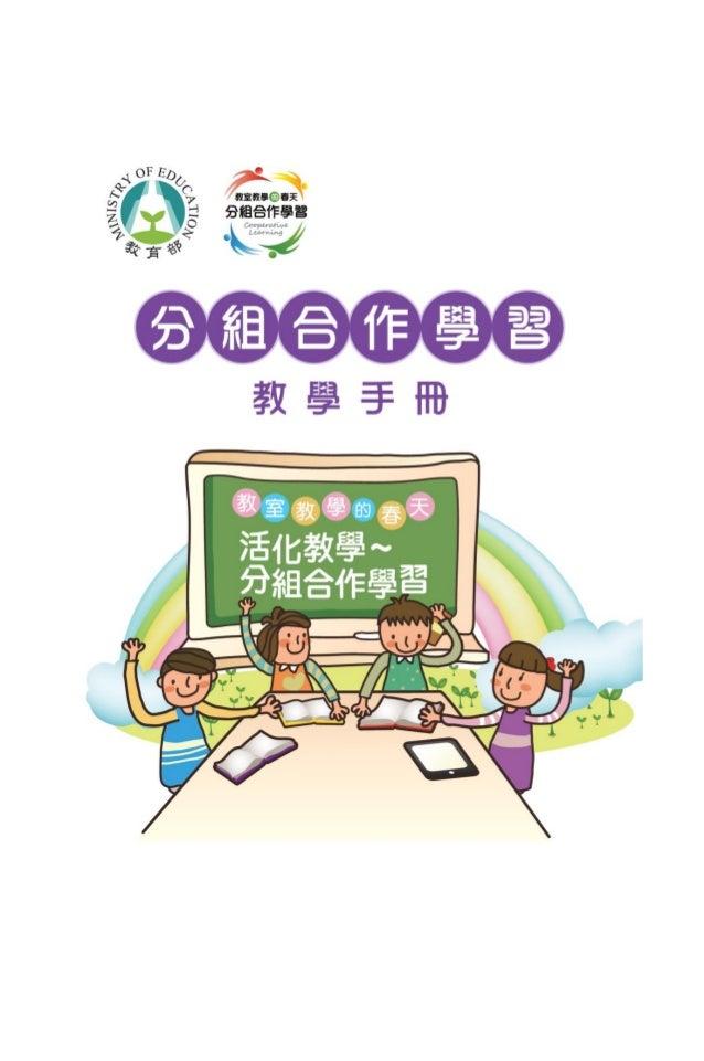 分組合作學習教學手冊   十二年國民基本教育即將在 103 學年度正式實施。臺灣未來教育的發展, 即將邁入一個新的里程碑。教育部國民及學前教育署自 102 年 1 月成立以來, 首要任務就是十二年國民基本教育的推動。我們承接並整合了原本由中部辦...