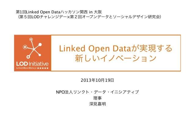 第1回Linked Open Dataハッカソン関西 in 大阪 (第5回LODチャレンジデー×第2回オープンデータとソーシャルデザイン研究会)  Linked Open Dataが実現する 新しいイノベーション 2013年10月19日  N...