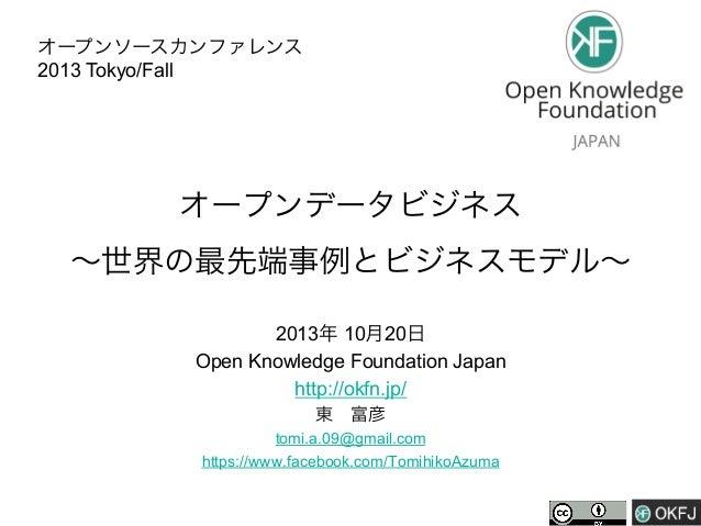 20131020 オープンデータビジネス〜世界の最先端事例とビジネスモデルを紹介〜