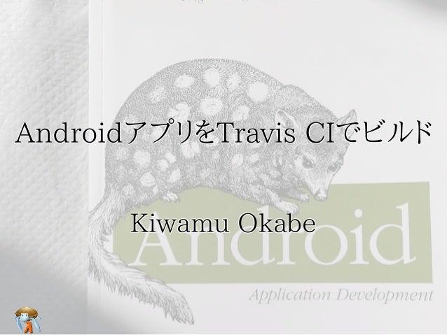 AndroidアプリをTravis CIでビルド