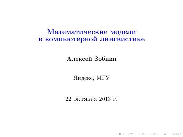 Математические модели в компьютерной лингвистике Алексей Зобнин Яндекс, МГУ  22 октября 2013 г.