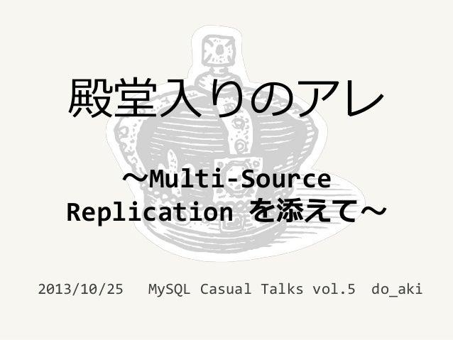 殿堂入りのアレ~Multi-Source Replication を添えて~