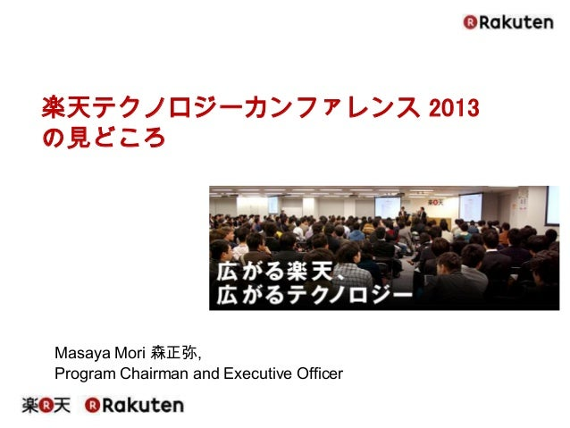On what's attractive in Rakuten Technology Conference 2013, Japanese version