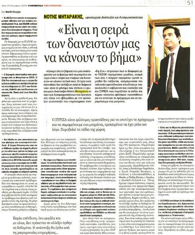 Ο ΣΥΡΙΖΑ κάνει φιλότιμες προσπάθειες για να αποτύχει το πρόγραμμα και να παραμείνουμε στα μνημόνια προκειμένου να έχει ρόλο και λόγο