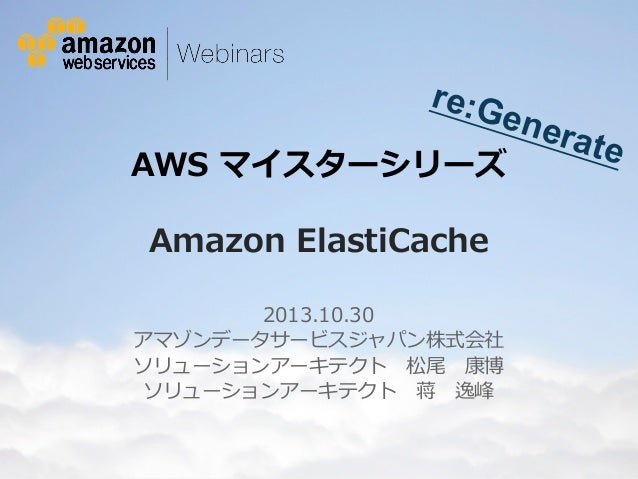 [AWSマイスターシリーズ] Amazon ElastiCache