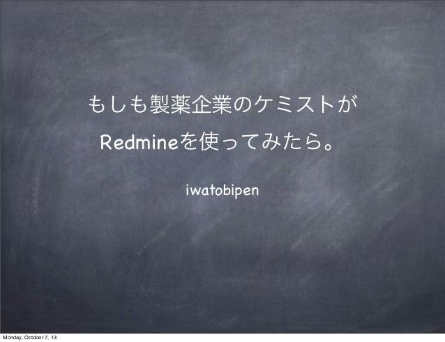 もしも製薬企業のケミストが Redmineを使ってみたら。 iwatobipen Monday, October 7, 13