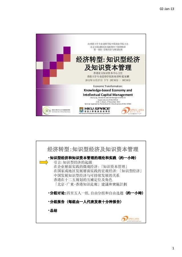 经济转型:知识型经济及知识资本管理 (2012年11月27日)