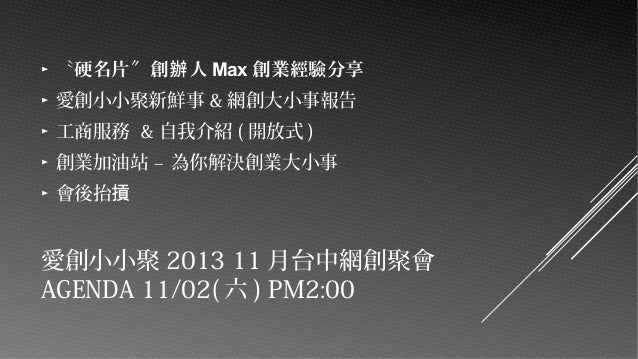 201311愛創小小聚簡報 - 台中Startup Meetup