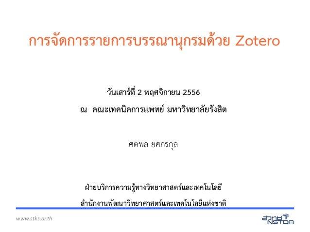 การจัดการรายการบรรณานุกรมด้วย Zotero วันเสาร์ที่ 2 พฤศจิกายน 2556  ณ คณะเทคนิคการแพทย์ มหาวิทยาลัยรังสิต ศตพล ยศกรกุล  ฝ่า...