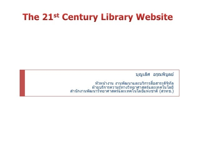 The 21st Century Library Website