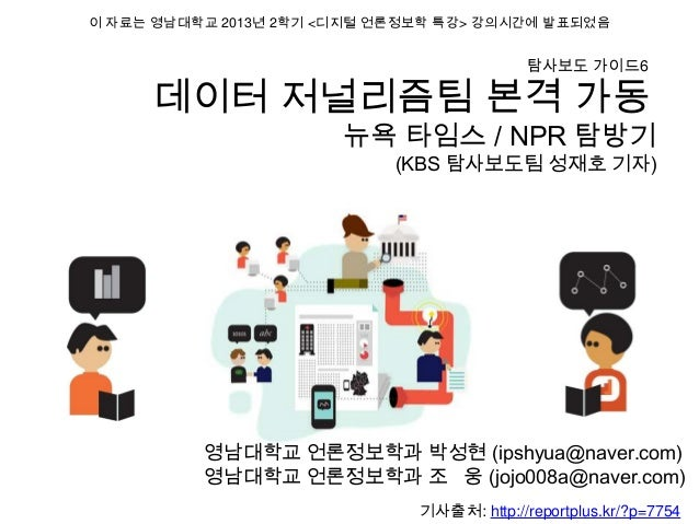 방송기자협회 - 데이터 저널리즘팀 본격 가동