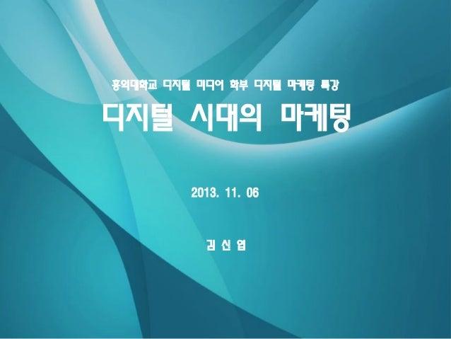 특강 홍익대학교 디지털시대의 마케팅_2013_1106