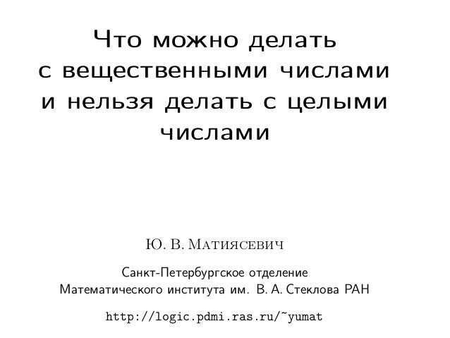 20131106 h10 lecture6_matiyasevich