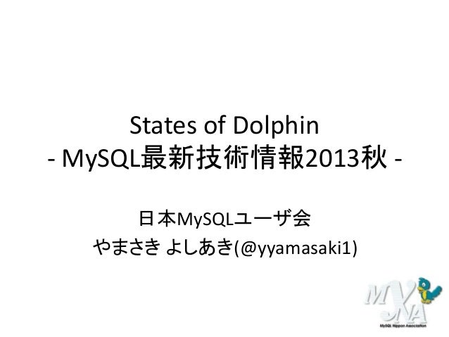 States of Dolphin - MySQL最新技術情報2013秋 -