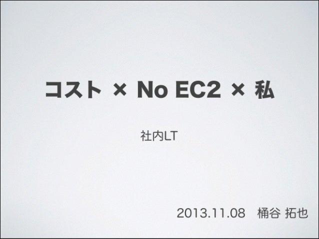 コスト × No EC2 × 私 社内LT 2013.11.08桶谷 拓也