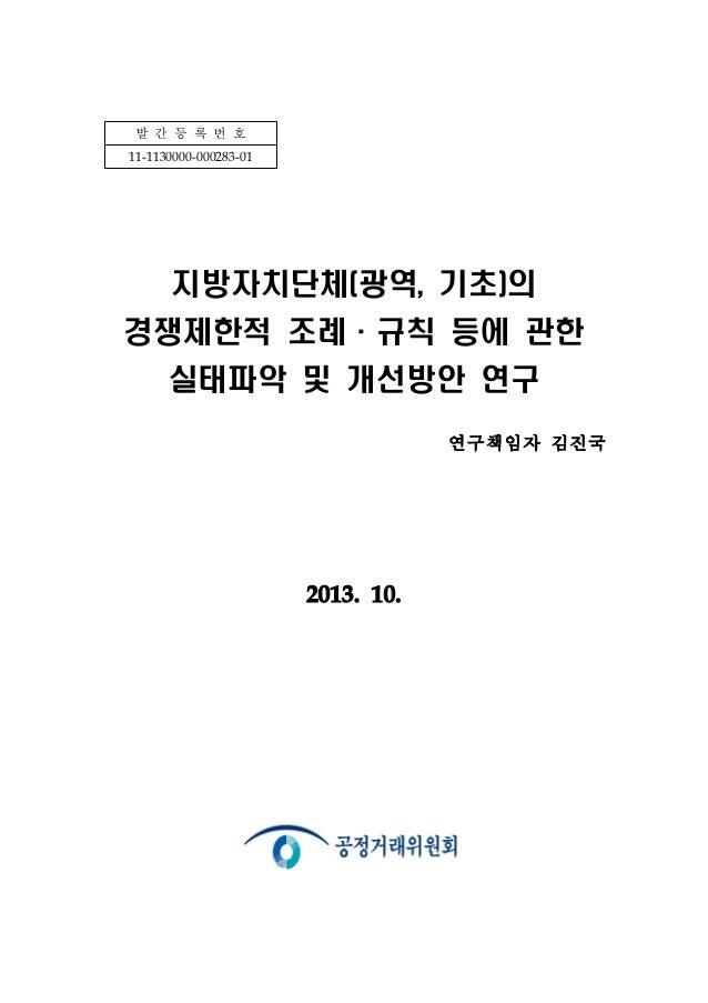최종보고서 공정위 20131111(수정) (1)