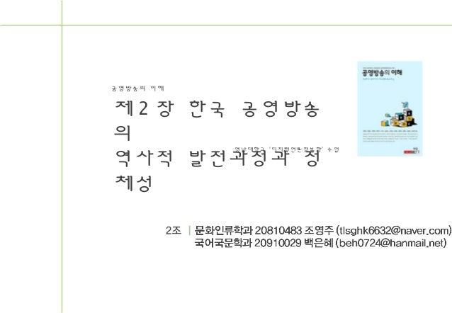 제2장 한국 공영방송의 역사적 발전과정과 정체성
