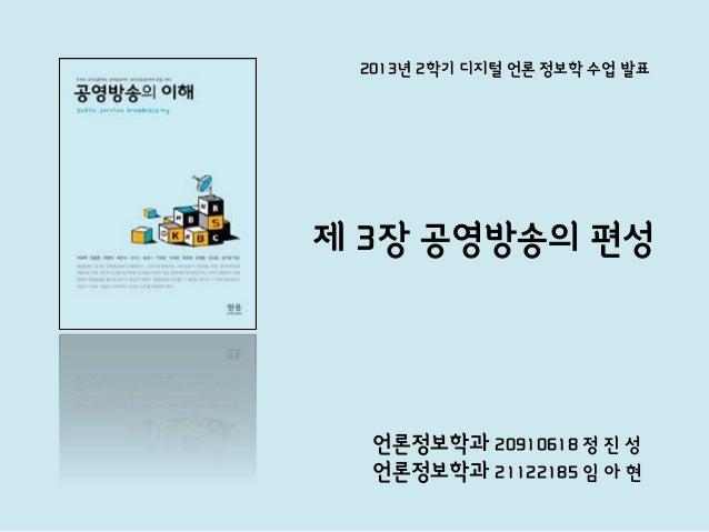 제 3장 공영방송의 편성