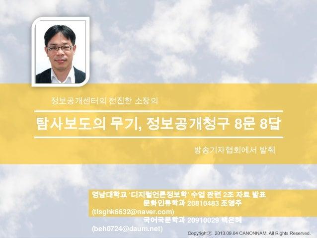 방송기자협회 - 탐사보도의 무기, 정보공개청구 8문 8답