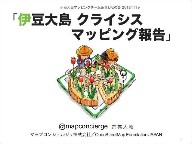20131119 伊豆大島クライシスマッピング懇親会
