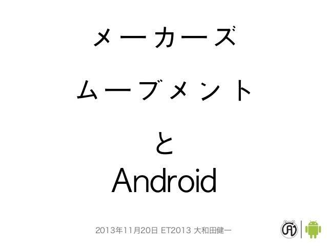 メーカーズ ムーブメント と Android 2013年11月20日 ET2013 大和田健一