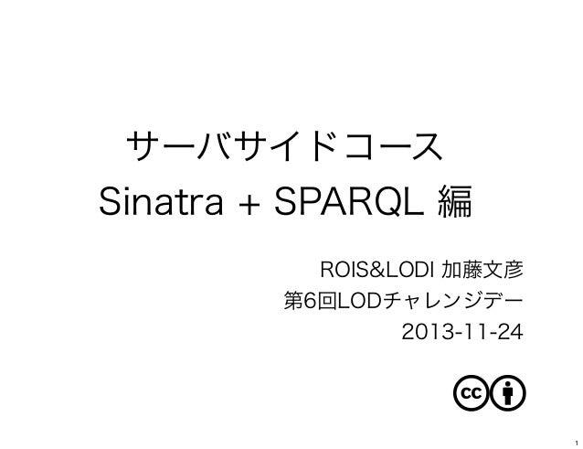 サーバサイドコース Sinatra + SPARQL 編