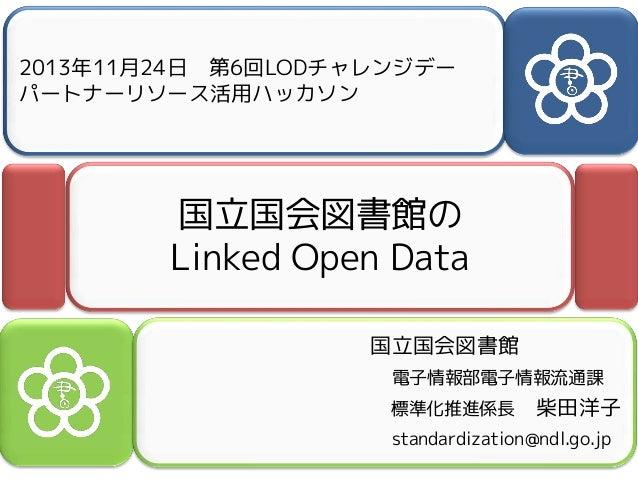 第6回LODチャレンジデー 国立国会図書館のLinked Open Data