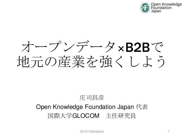 オープンデータ×B2Bで地元の産業を強くしよう