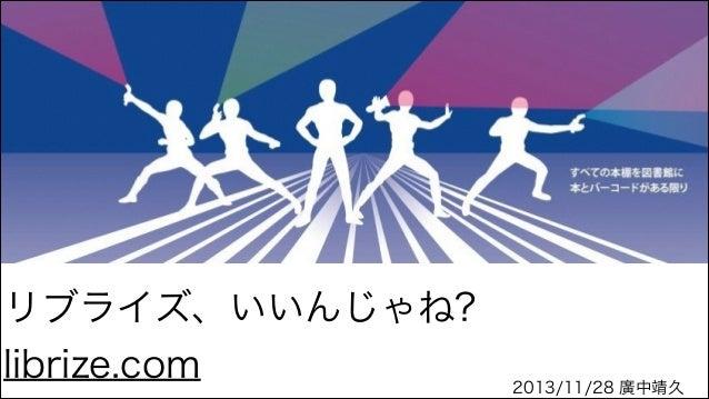 リブライズ、いいんじゃね? librize.com  !  2013/11/28 廣中靖久