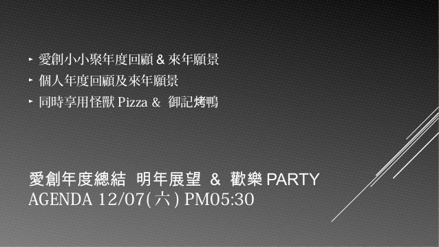 201312愛創小小聚簡報 - 台中 Startup Meetup