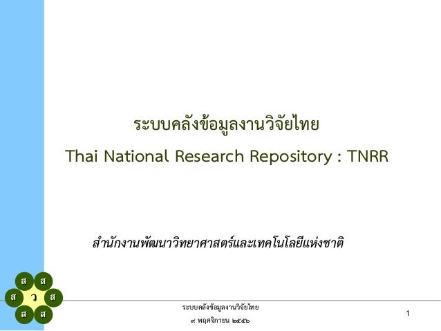 TNRR: Thai National Research Repository : Report 2556