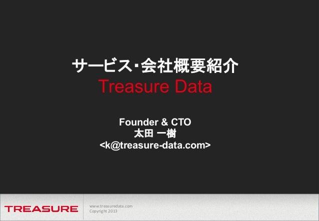 トレジャーデータ新サービス発表 2013/12/9
