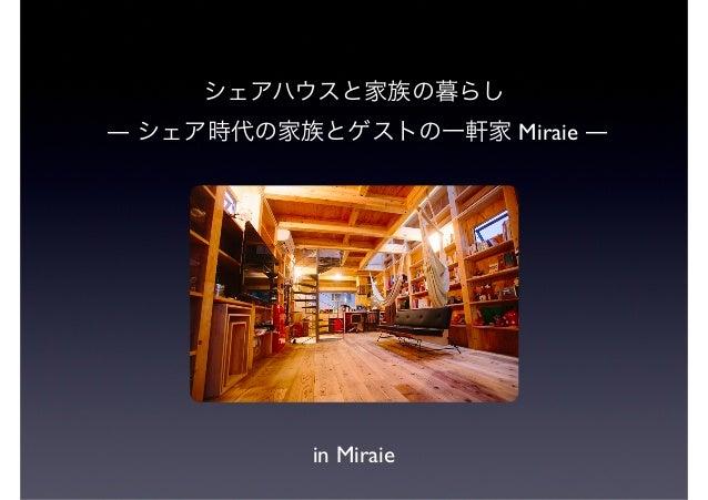 20131210ミライバ_Miraie シェアハウスと家族の暮らし