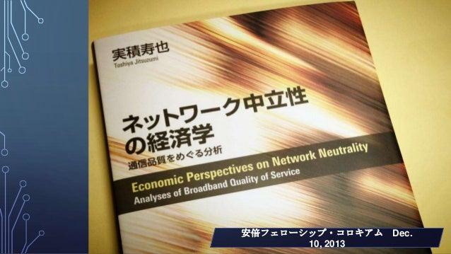 『ネットワーク中立性の経済学』@安倍フェローシップ・コロキアム